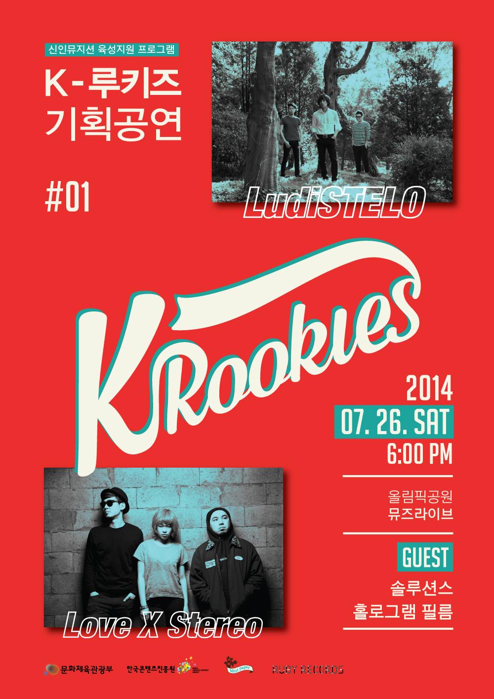 K-루키즈 0726 기획공연#1