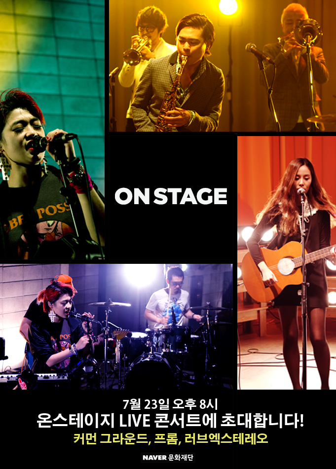 Love X Stereo performing Naver OnStage Live at V-hall with Fromm & Common Ground<span class=