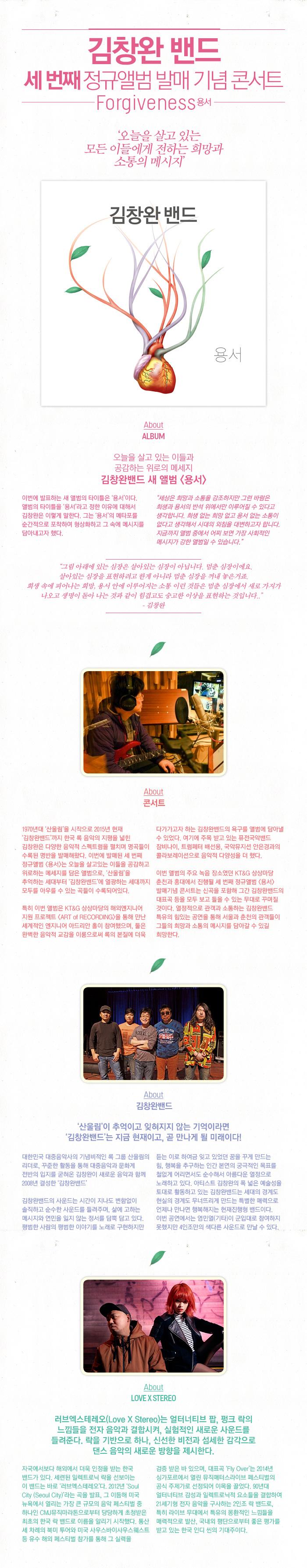 김창완밴드_용서_웹플라이어4 (공연안내)