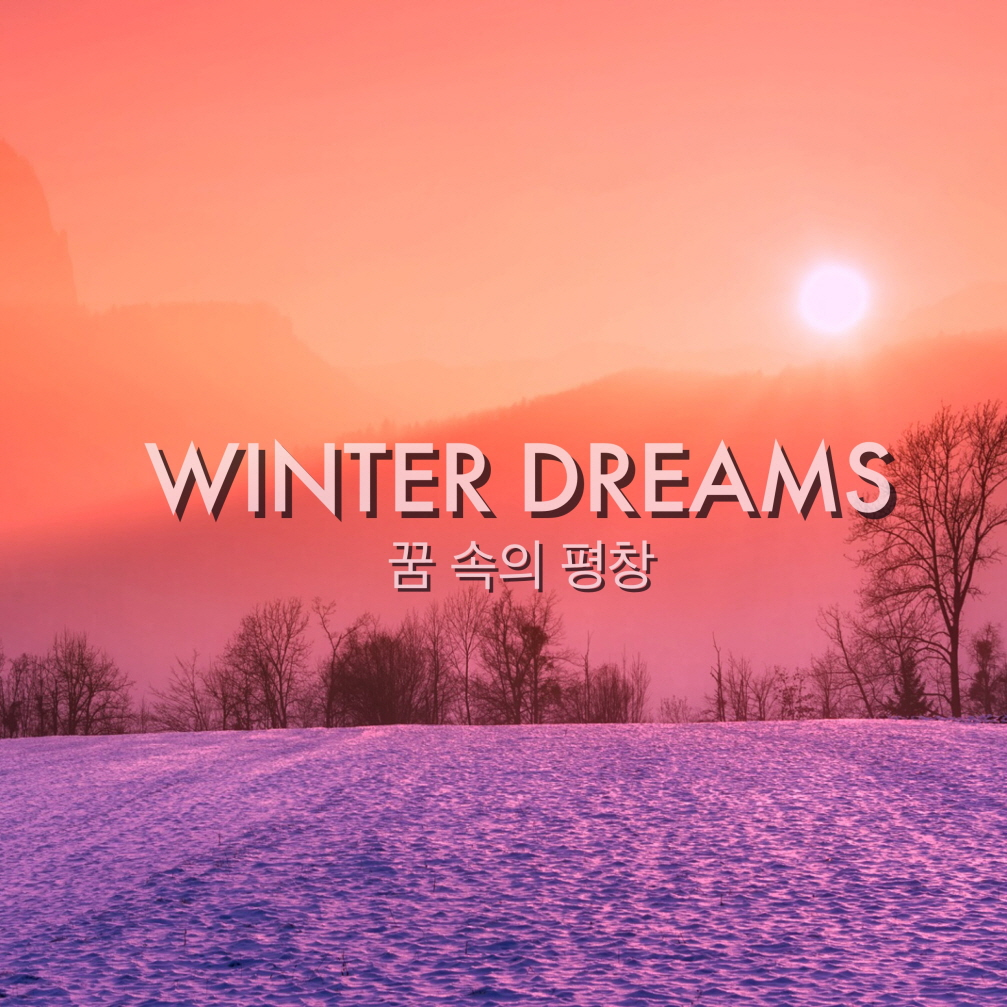 winter dreams Winter dreams (brandon's song) is a song by american recording artist kelly clarkson, from her sixth studio album, wrapped in red (2013) produced by greg kurstin, clarkson co-wrote the song with ashley arrison and aben eubanks for her husband (then-fiancé) brandon blackstock, stepson of american recording artist reba mcentirea slow-tempo christmas neo-jazz pop song, winter dreams.